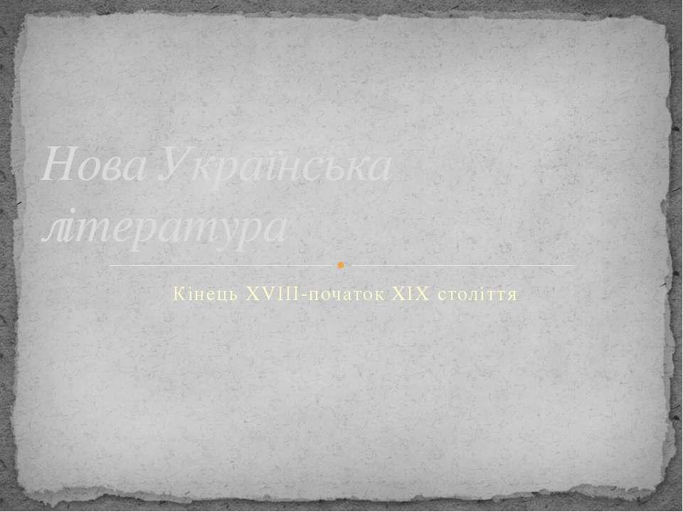 Кінець XVIII-початок XIX століття Нова Українська література