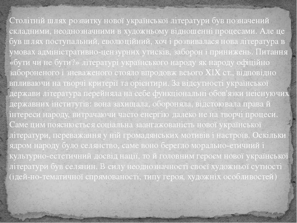Столітній шлях розвитку нової української літератури був позначений складними...