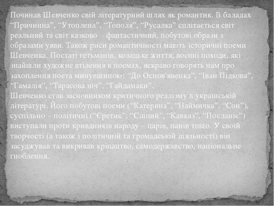 """Починав Шевченко свій літературний шлях як романтик. В баладах """"Причинна"""", """"У..."""
