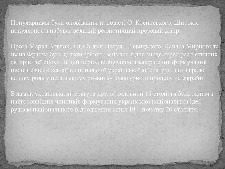 Популярними були оповідання та повісті О. Косинського. Широкої популярності н...