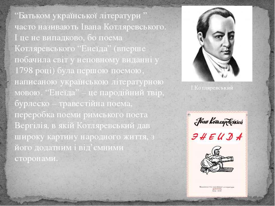 """""""Батьком української літератури """" часто називають Івана Котляревського. І це ..."""