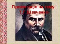 Презентація на тему: Т.Г.Шевченко Підготував л-ст Голик Б.С.