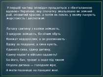 У першій частиш оповідач прощається з «безталанною вдовою» Україною, яку споч...