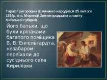 Тарас Григорович Шевченко народився 25 лютого 1814р. в с. Моринці Звенигородс...