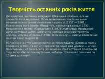 Творчість останніх років життя Десятирічне заслання вимучило Шевченка фізично...
