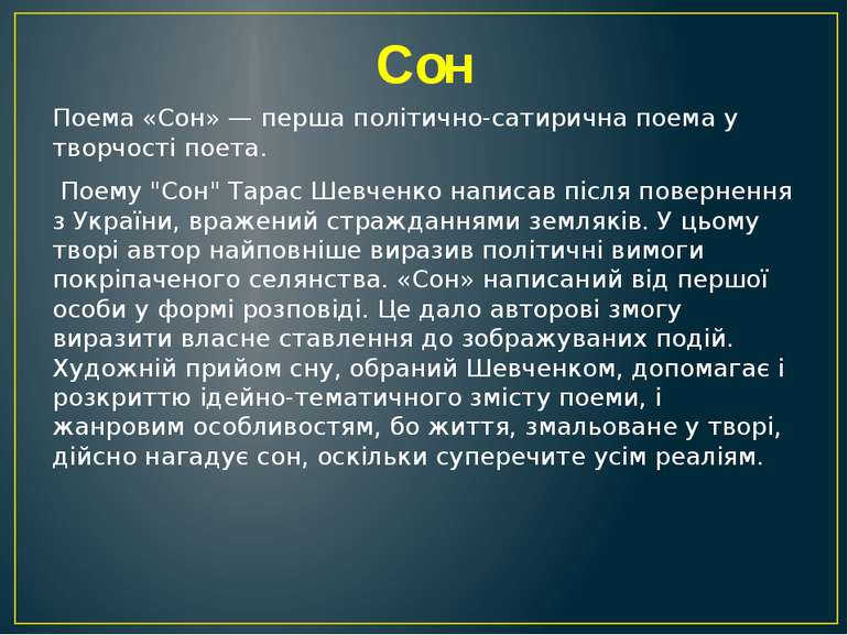 "Cон Поема «Сон» — перша політично-сатирична поема у творчості поета. Поему ""С..."