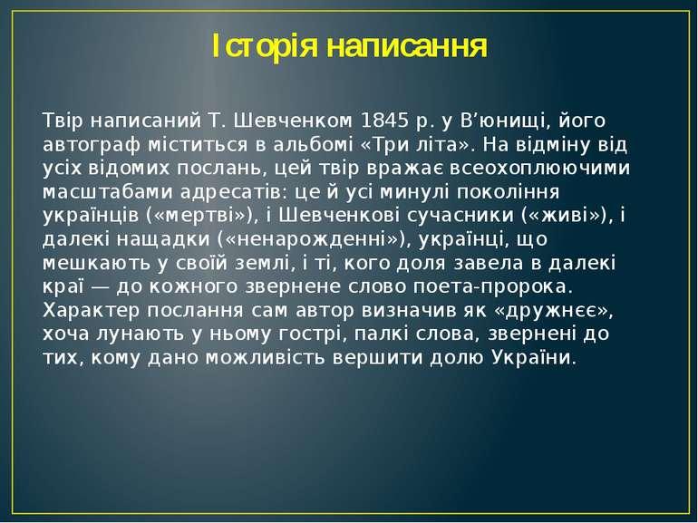 Історія написання Твір написаний Т. Шевченком 1845 р. у В'юнищі, його автогра...