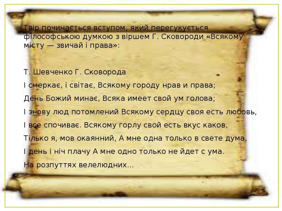 Твір починається вступом, який перегукується філософською думкою з віршем Г. ...
