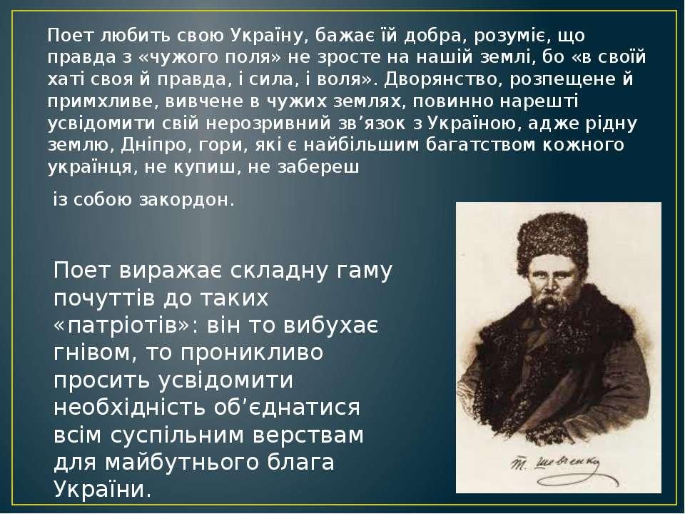Поет любить свою Україну, бажає їй добра, розуміє, що правда з «чужого поля» ...