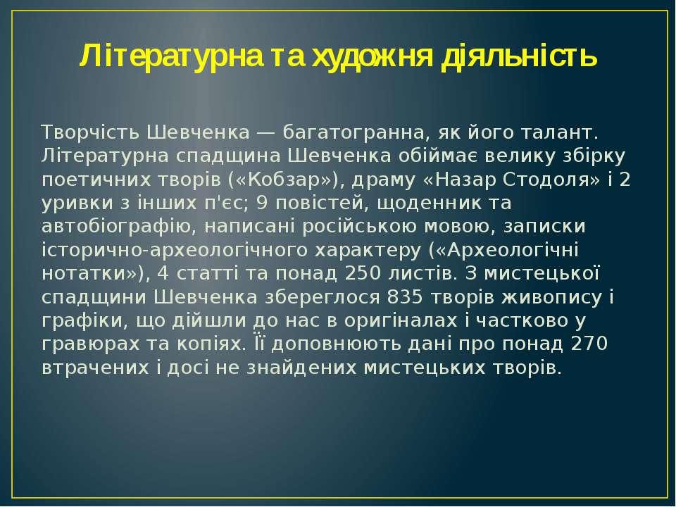 Літературна та художня діяльність Творчість Шевченка — багатогранна, як його ...
