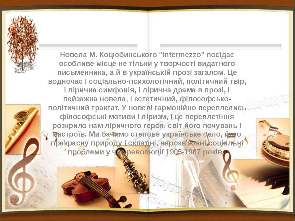 """Новела М. Коцюбинського """"Intermezzo"""" посiдає особливе мiсце не тiльки у творч..."""
