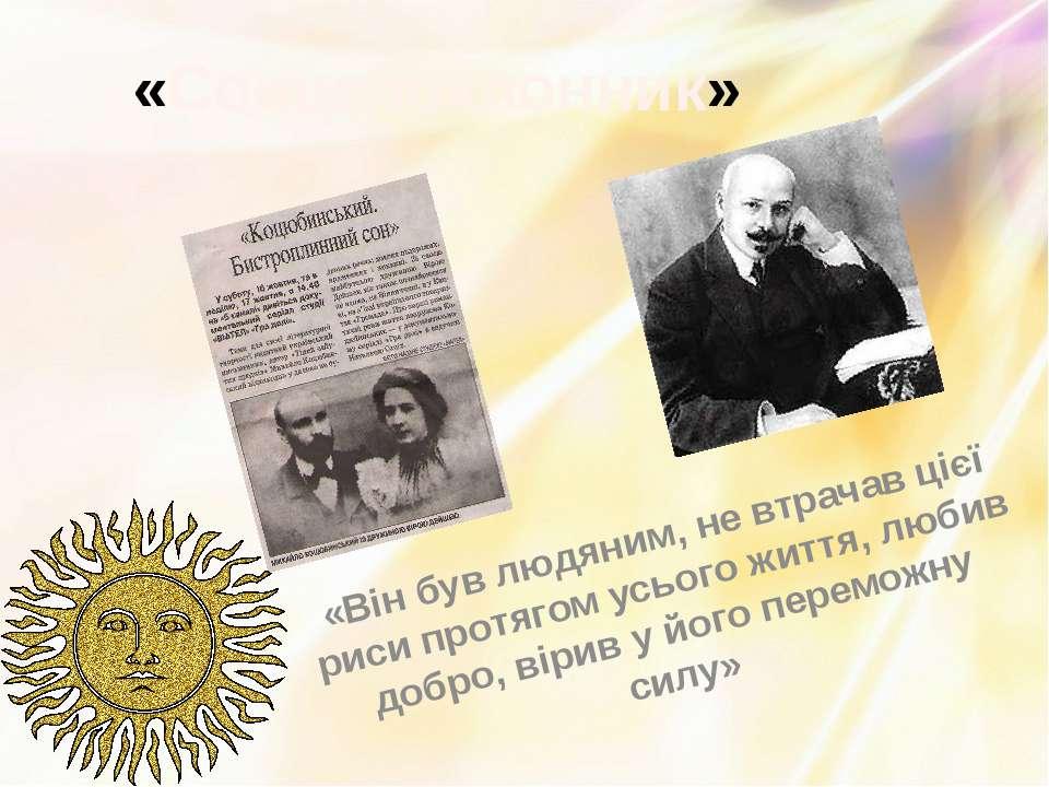 «Сонцепоклонник» «Він був людяним, не втрачав цієї риси протягом усього життя...