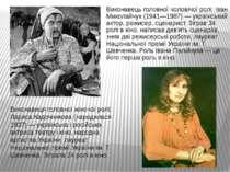 Виконавець головної чоловічої ролі: Іван Миколайчук (1941—1987) — український...