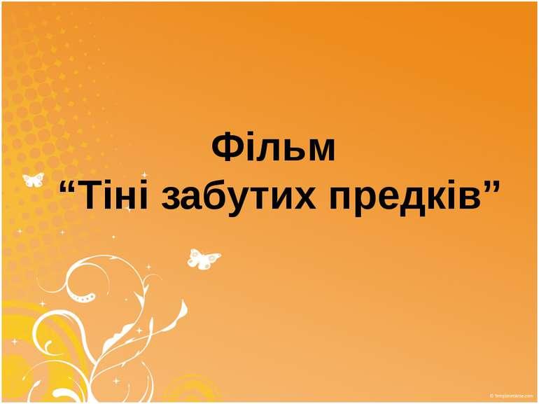 """Фільм """"Тіні забутих предків"""""""