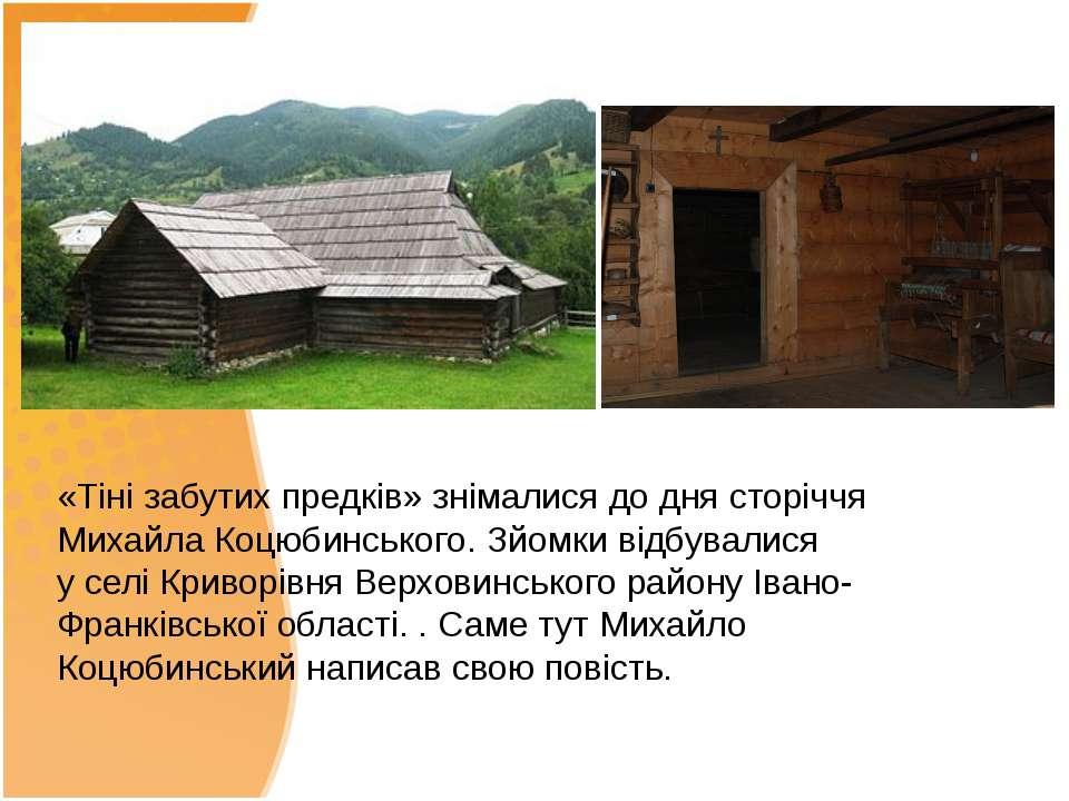 «Тіні забутих предків» знімалися додня сторіччя Михайла Коцюбинського. Зйомк...