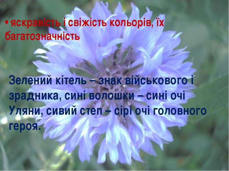• яскравість і свіжість кольорів, їх багатозначність Зелений кітель – знак ві...