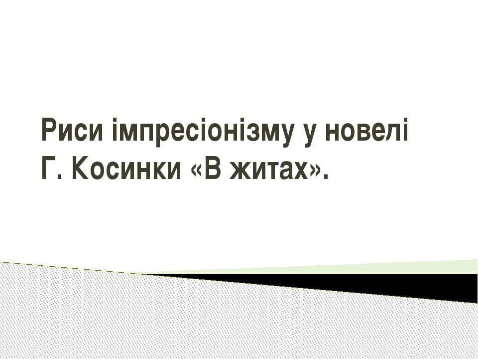 Риси імпресіонізму у новелі Г. Косинки «В житах».
