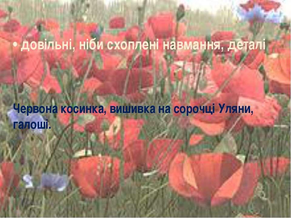• довільні, ніби схоплені навмання, деталі Червона косинка, вишивка на сорочц...