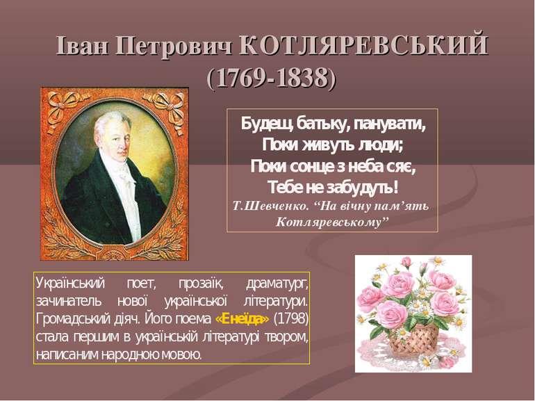 Іван Петрович КОТЛЯРЕВСЬКИЙ (1769-1838) Український поет, прозаїк, драматург,...