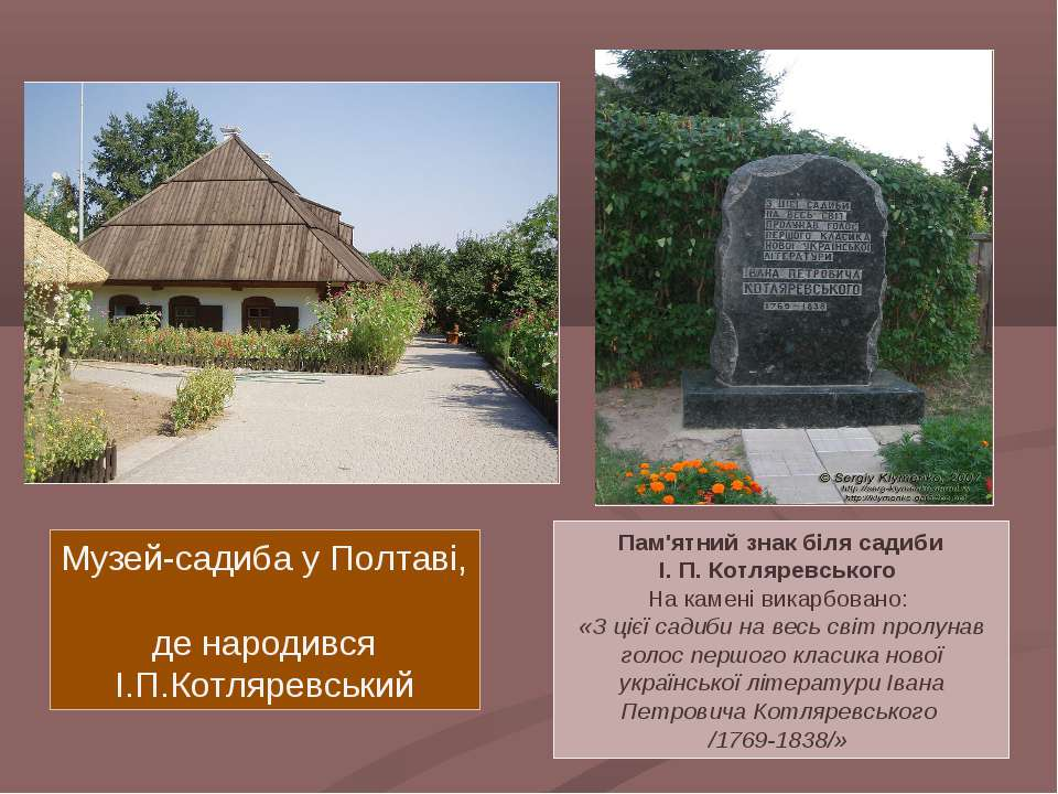Музей-садиба у Полтаві, де народився І.П.Котляревський Пам'ятний знак біля са...