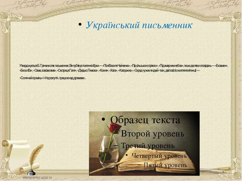 Утверджується Б. Грінченко і як письменник. Він публікує поетичні збірки — «П...