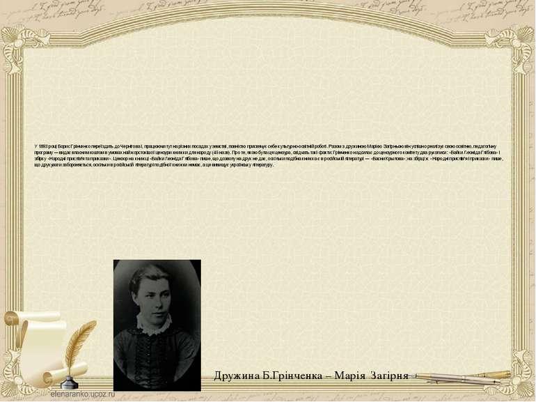 У 1893 році Борис Грінченко переїздить до Чернігова і, працюючи тут на різних...