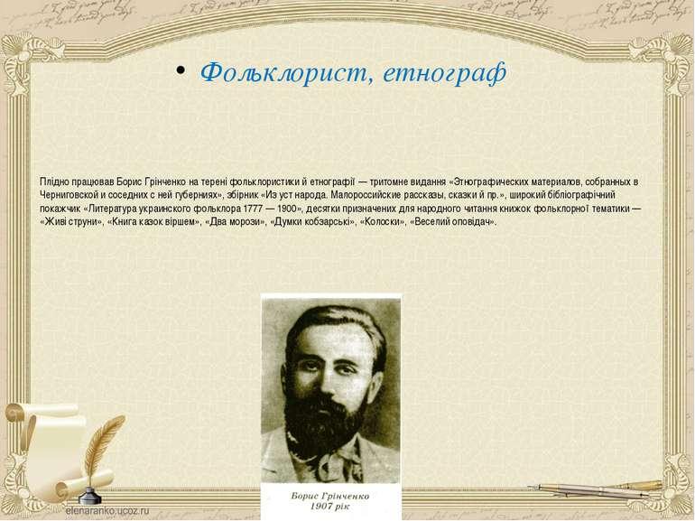 Плідно працював Борис Грінченко на терені фольклористики й етнографії — трито...