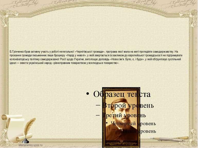 Б.Грінченко брав активну участь у роботі нелегальної «Чернігівської громади»,...