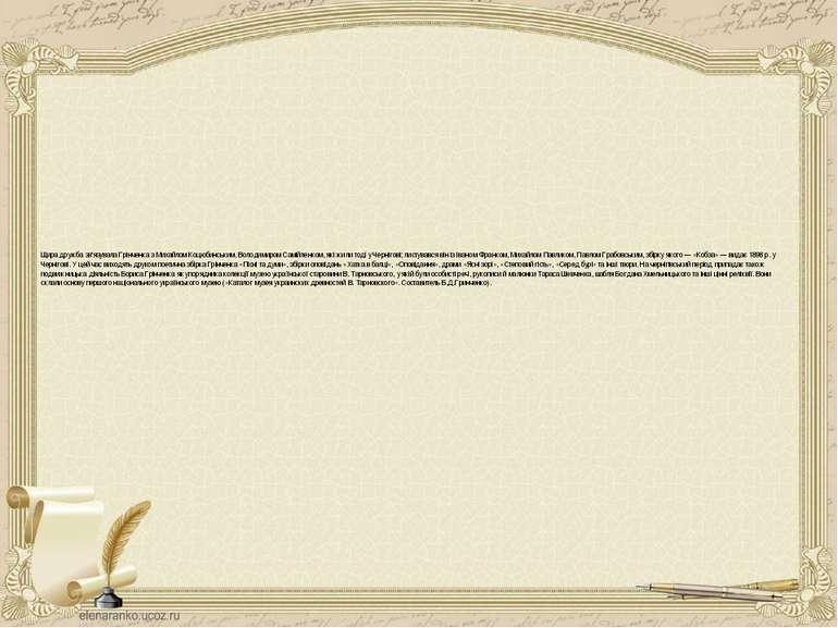Щира дружба зв'язувала Грінченка з Михайлом Коцюбинським, Володимиром Самійле...