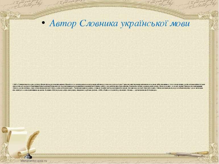 У 1902 р.Грінченки переїжджають до Києва. Власне літературна праця письменни...