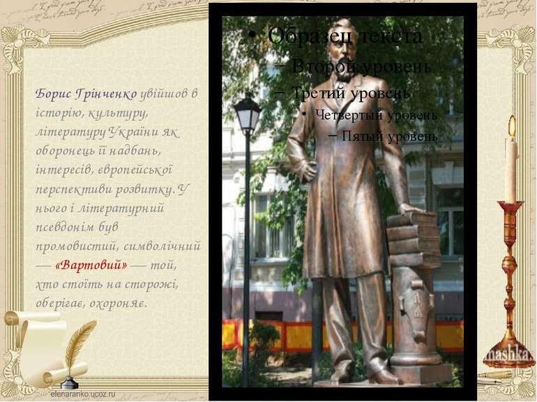 Борис Грінченко увійшов в історію, культуру, літературу України як оборонець ...