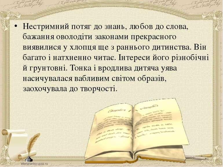 Нестримний потяг до знань, любов до слова, бажання оволодіти законами прекрас...