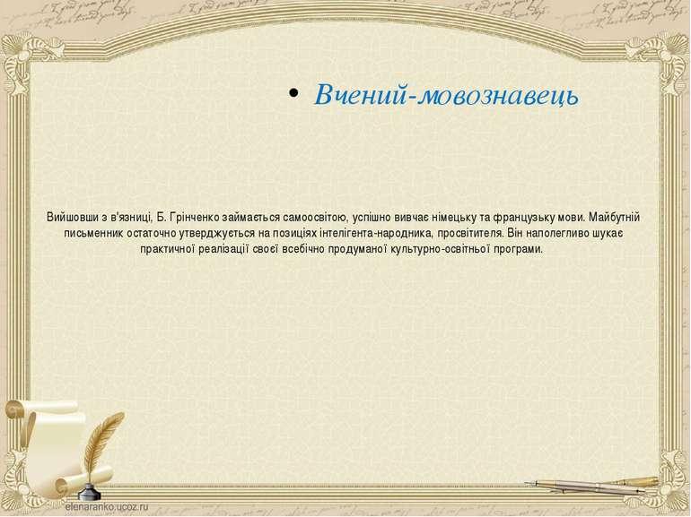 Вийшовши з в'язниці, Б. Грінченко займається самоосвітою, успішно вивчає німе...