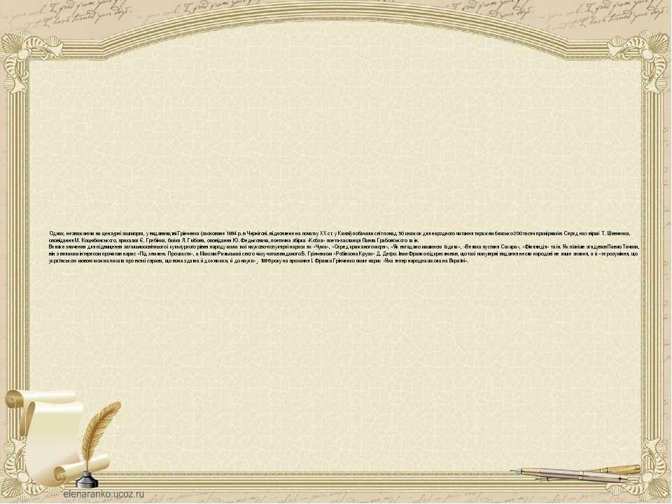Однак, незважаючи на цензурні зашморги, у видавництві Грінченка (засноване 1...