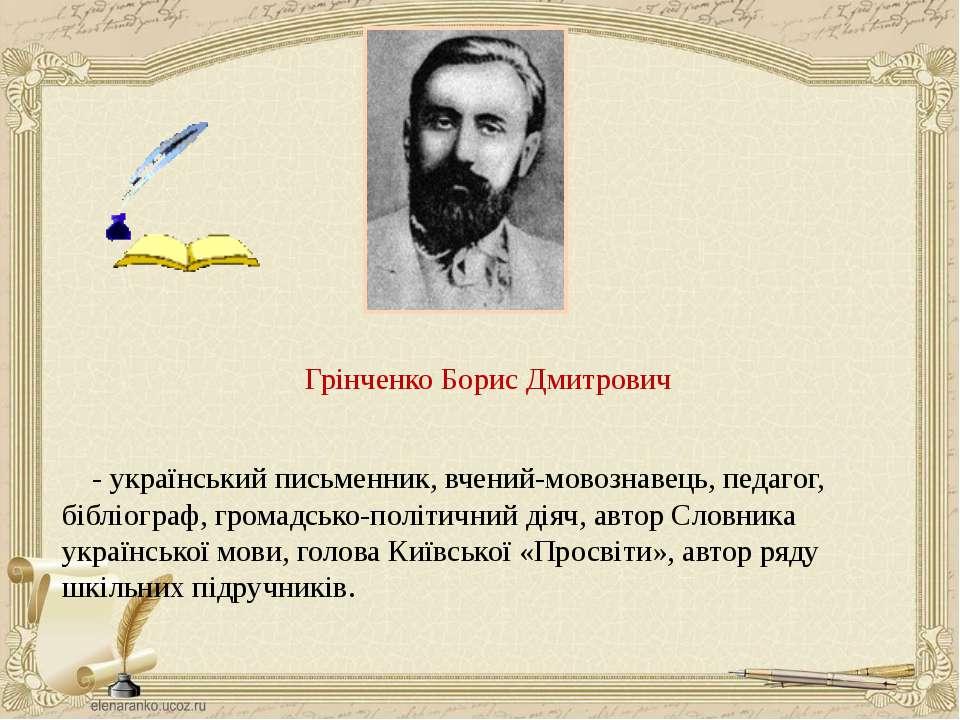 Грінченко Борис Дмитрович - український письменник, вчений-мовознавець, педа...