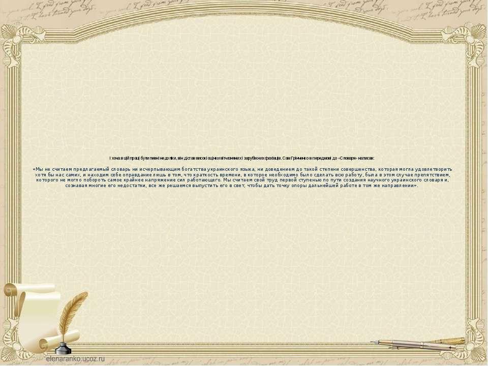 І хоча в цій праці були певні недоліки, він дістав високі оцінки вітчизняних ...