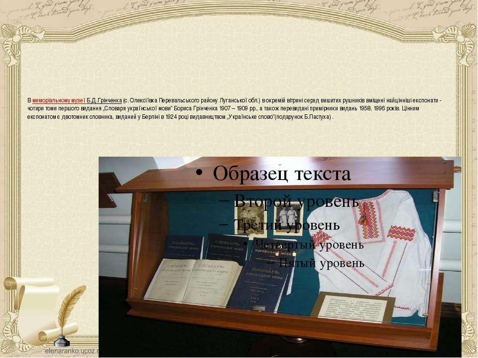 Вмеморіальному музеї Б.Д.Грінченка(с. Олексіївка Перевальського району Луга...