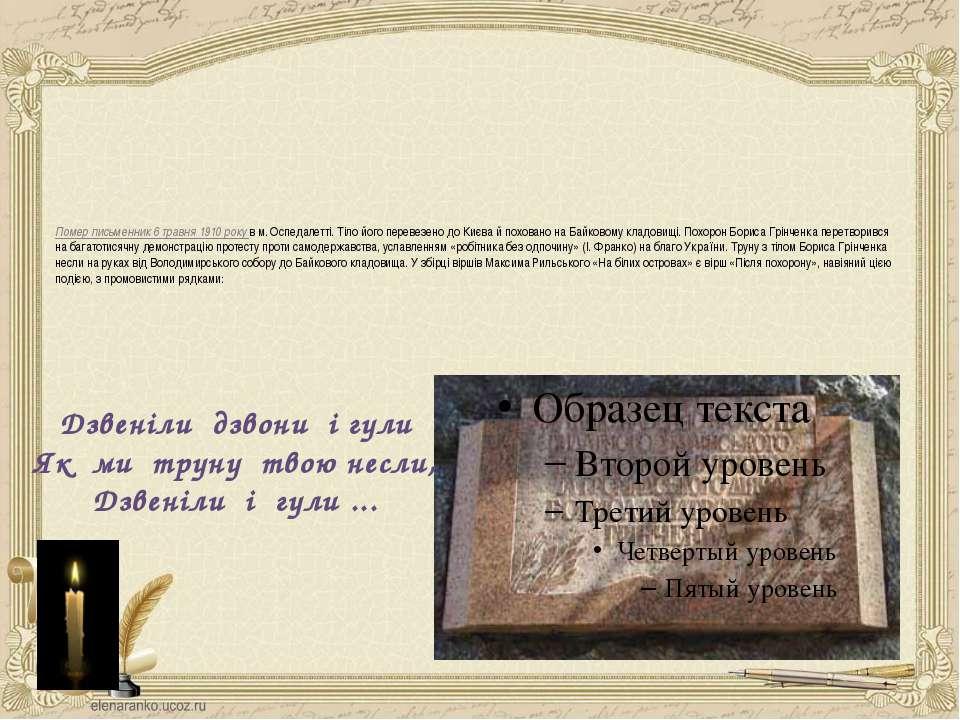Помер письменник 6 травня 1910 року в м. Оспедалетті. Тіло його перевезено до...