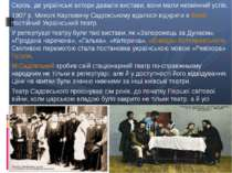Скрізь, де українські актори давали вистави, вони мали незмінний успіх. 1907...