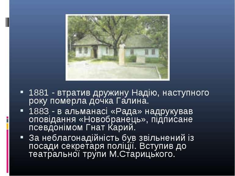 1881 - втратив дружину Надію, наступного року померла дочка Галина. 1883 - в ...