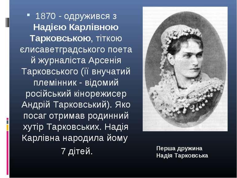 Перша дружина Надія Тарковська 1870 - одружився з Надією Карлівною Тарковсько...