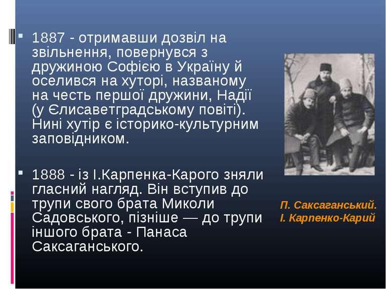 П. Саксаганський. І. Карпенко-Карий 1887 - отримавши дозвіл на звільнення, по...