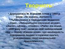 Творчість: Друкуватися М. Вороний почав у 1893 р. (вірш «Не журись, дівчино»)...