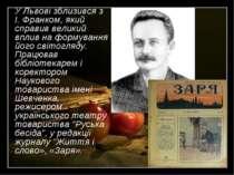 У Львові зблизився з І. Франком, який справив великий вплив на формування йог...