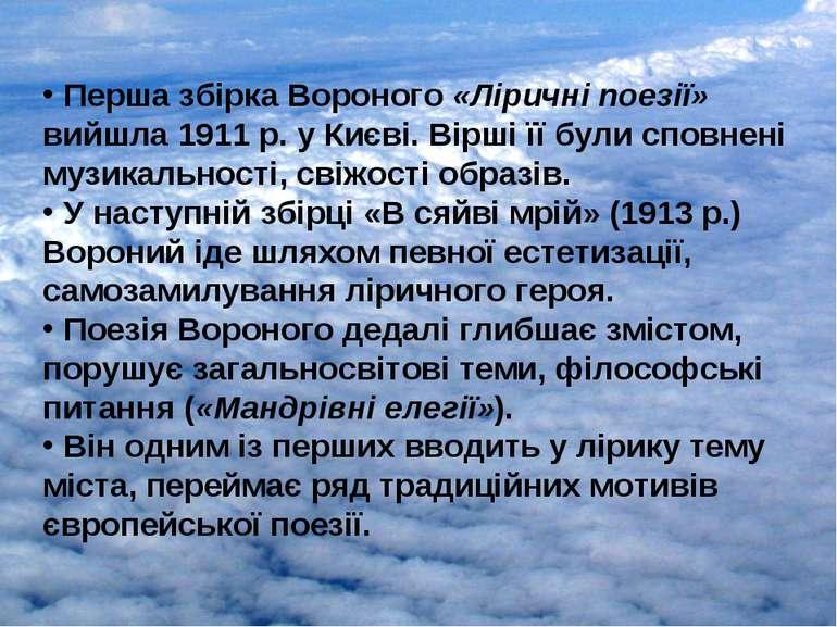 Перша збірка Вороного «Ліричні поезії» вийшла 1911 р. у Києві. Вірші її були ...