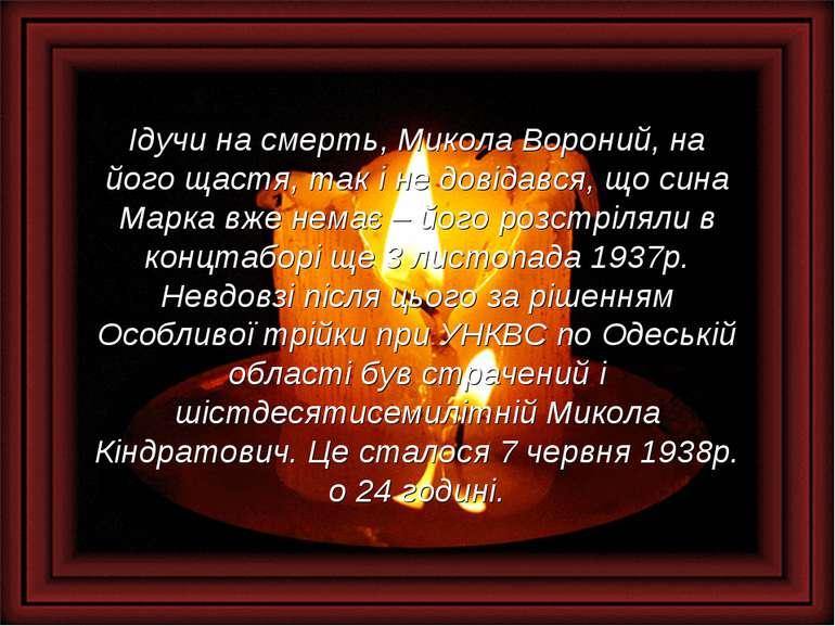 Ідучи на смерть, Микола Вороний, на його щастя, так і не довідався, що сина М...