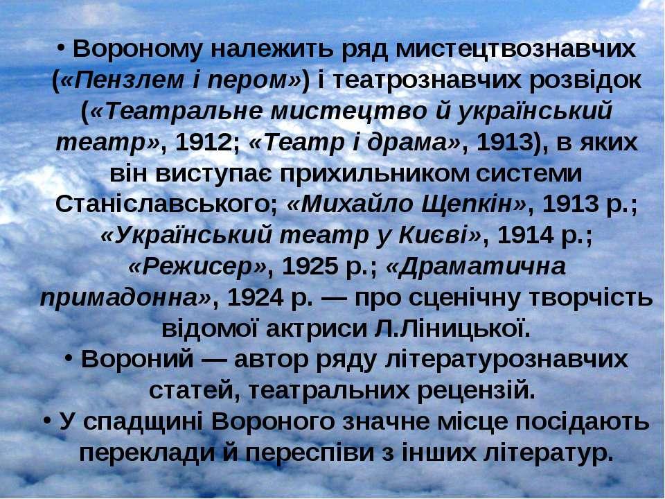 Вороному належить ряд мистецтвознавчих («Пензлем і пером») і театрознавчих ро...