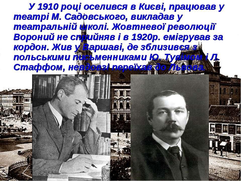 У 1910 році оселився в Києві, працював у театрі М. Садовського, викладав у те...