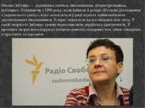 Оксана Забужко — українська поетеса, письменниця, літературознавець, публіцис...