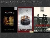 Деякі твори: «Подвійний Леон», «ТАКЕ», «Флешка-2GB», «Воццек»